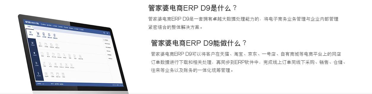 管家婆电商ERP D9