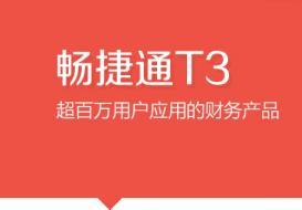 > 软件产品 > T3产品线