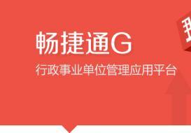 > 软件产品 > G系列产品线