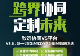 V5协同管理平台